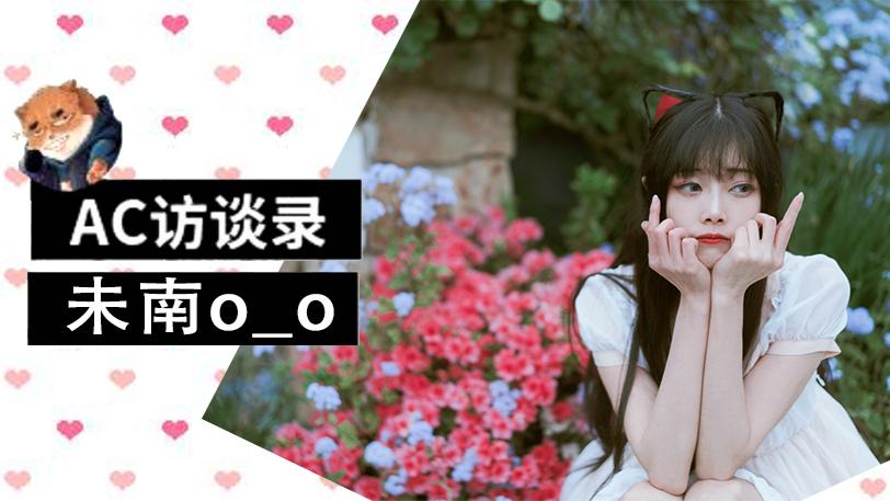 【A站独家】【AC访谈录】2020版第二期 未南o-o