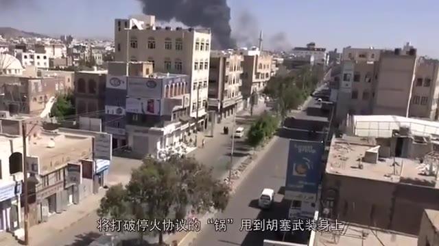 战斗突然打响,一枚弹道导弹直扑也门重镇后,多座城随即遭遇攻击