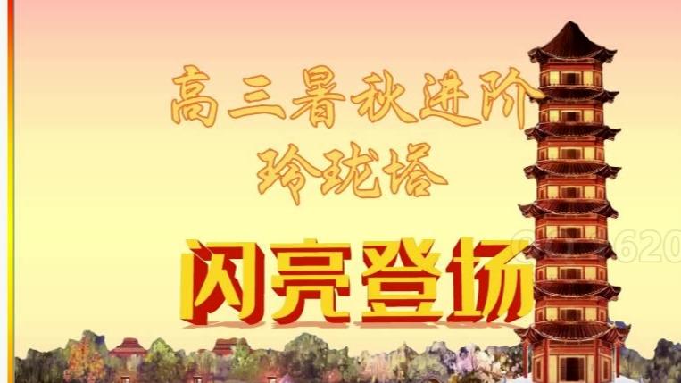 萌萌暑期历史