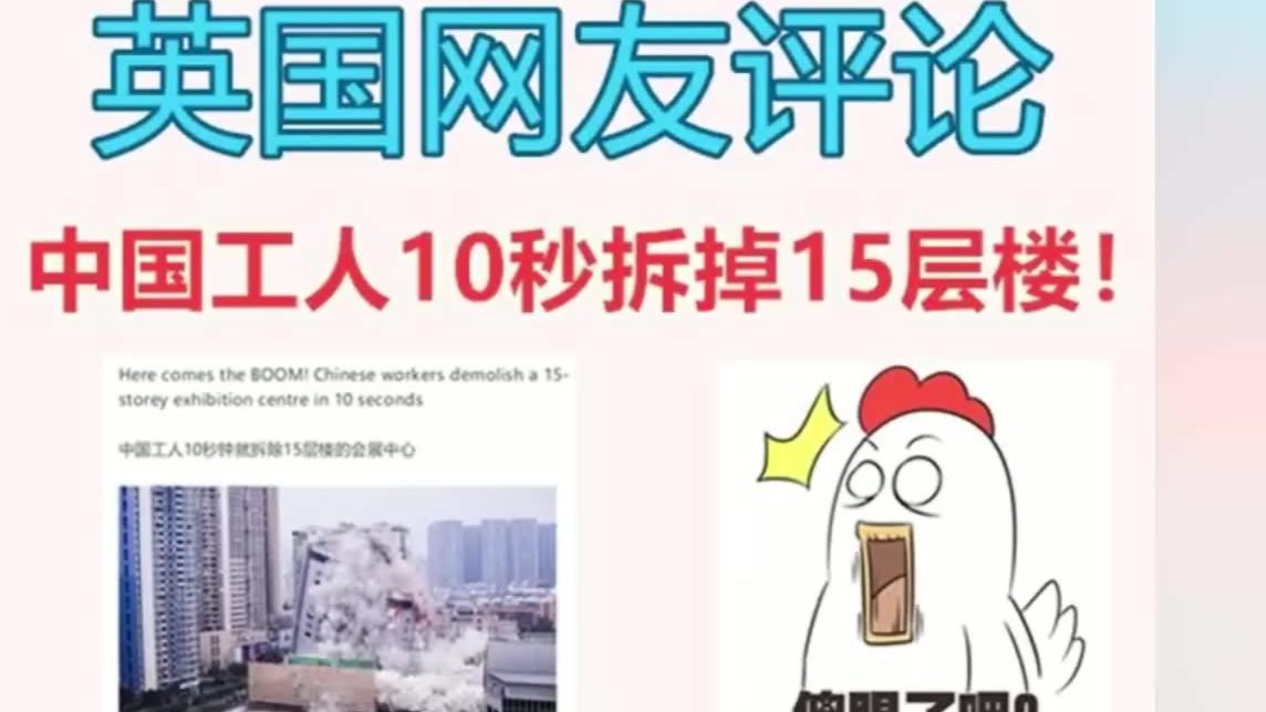 英国网民评论:中国工人10秒拆掉15层楼!