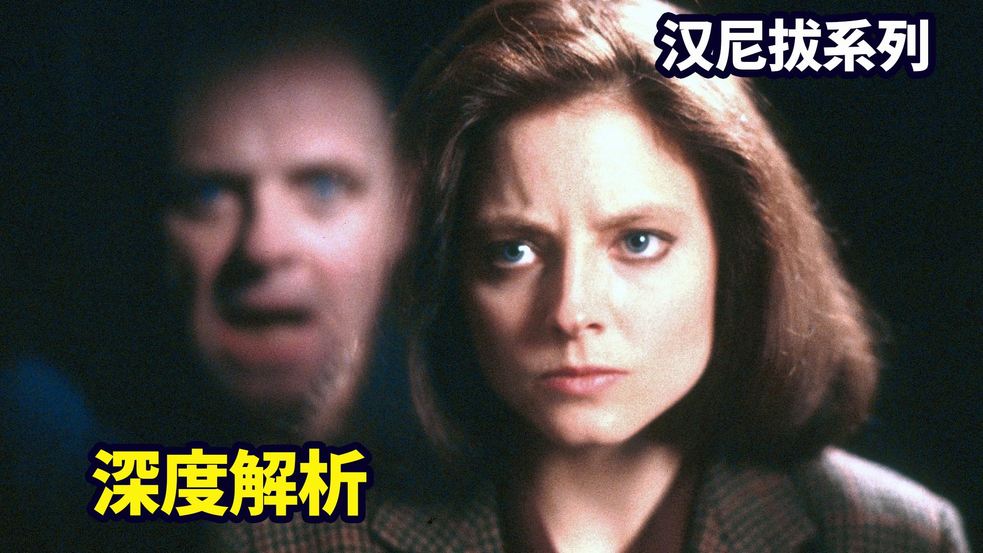 万字解析《沉默的羔羊》,这部奥斯卡第一恐怖片,你看懂了多少?|汉尼拔系列01