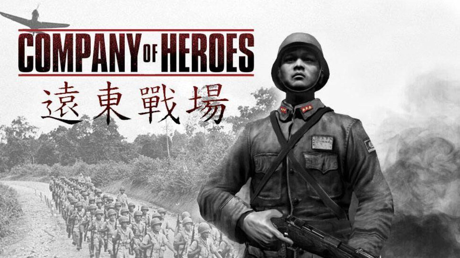 远东战场 德械国军对抗日军