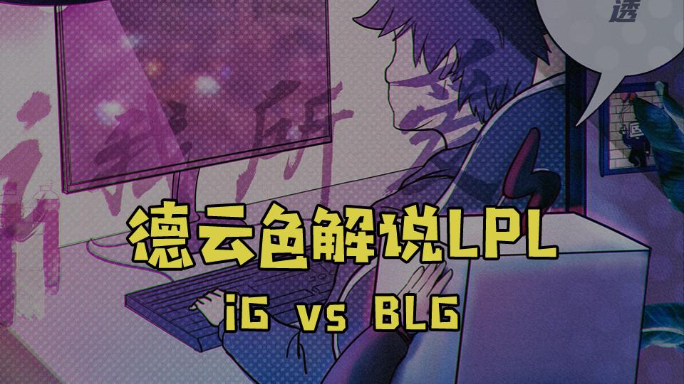 """【德云色解说LPL】iG vs BLG:""""兄弟们,我这样做对吗?"""""""