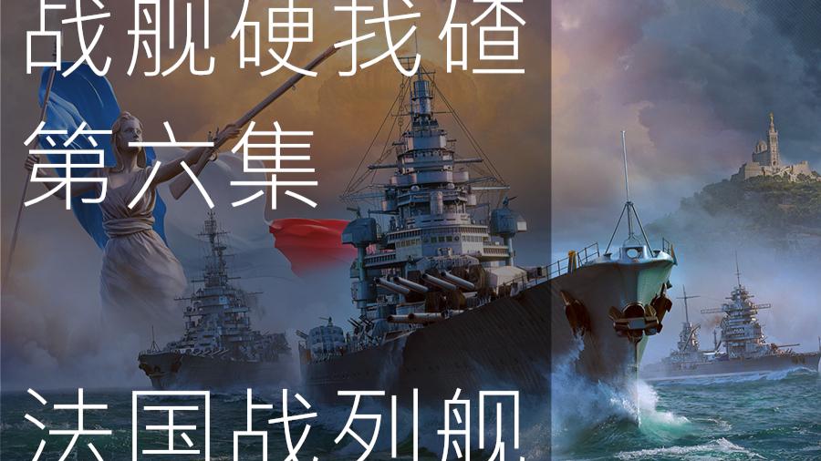【战舰硬找碴】第六集 法国战列舰