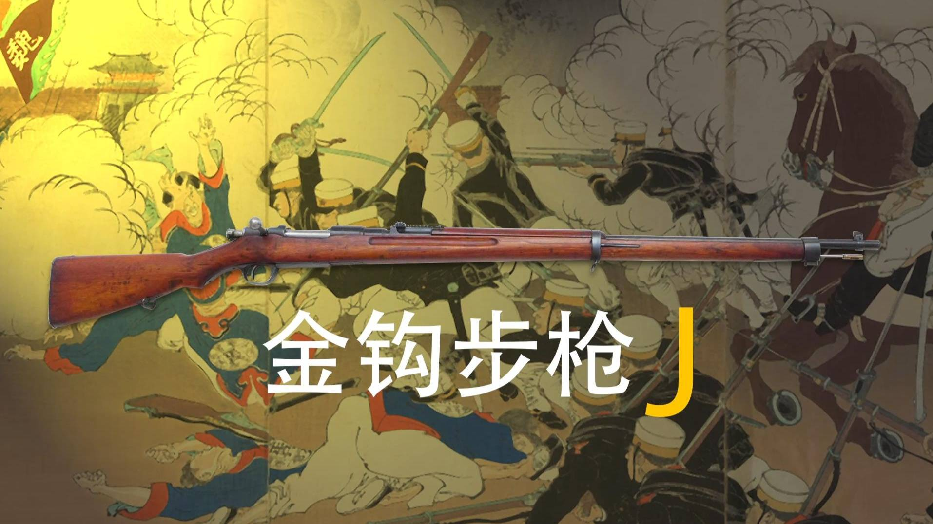 五分钟说轻武 第七期 日本栓动步枪的奠基者 有坂三十年式步枪