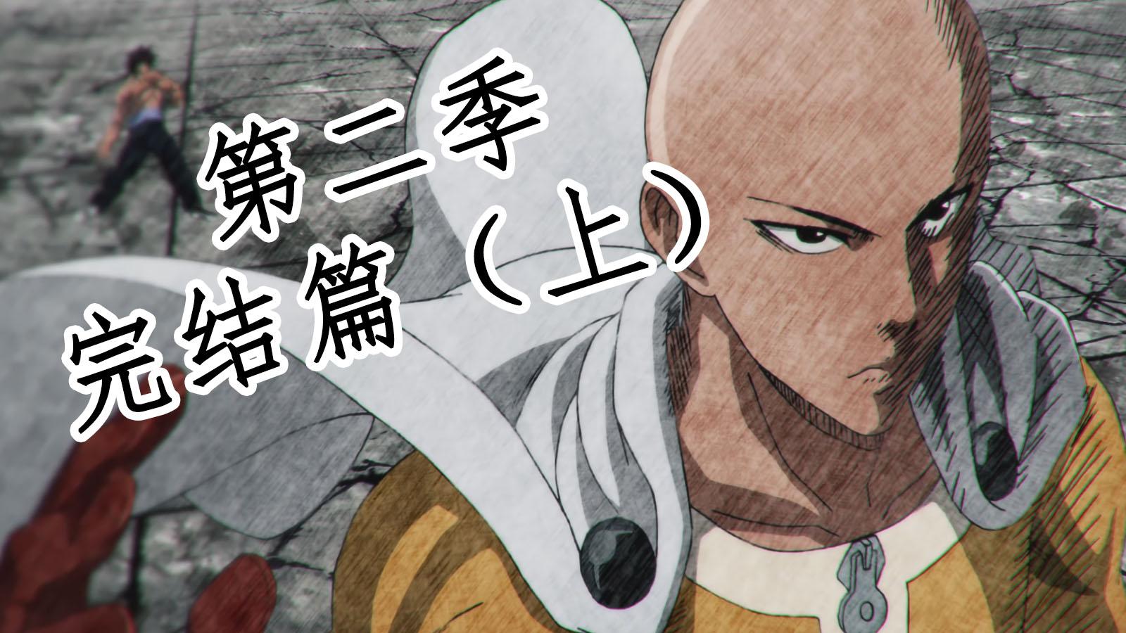 怪人袭击!琦玉登场!一拳超人第二季完结篇(上)