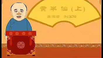 刘宝瑞经典相声合集(共46P)