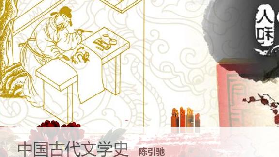 复旦大学 中国古代文学史  主讲-陈引驰【全50讲】