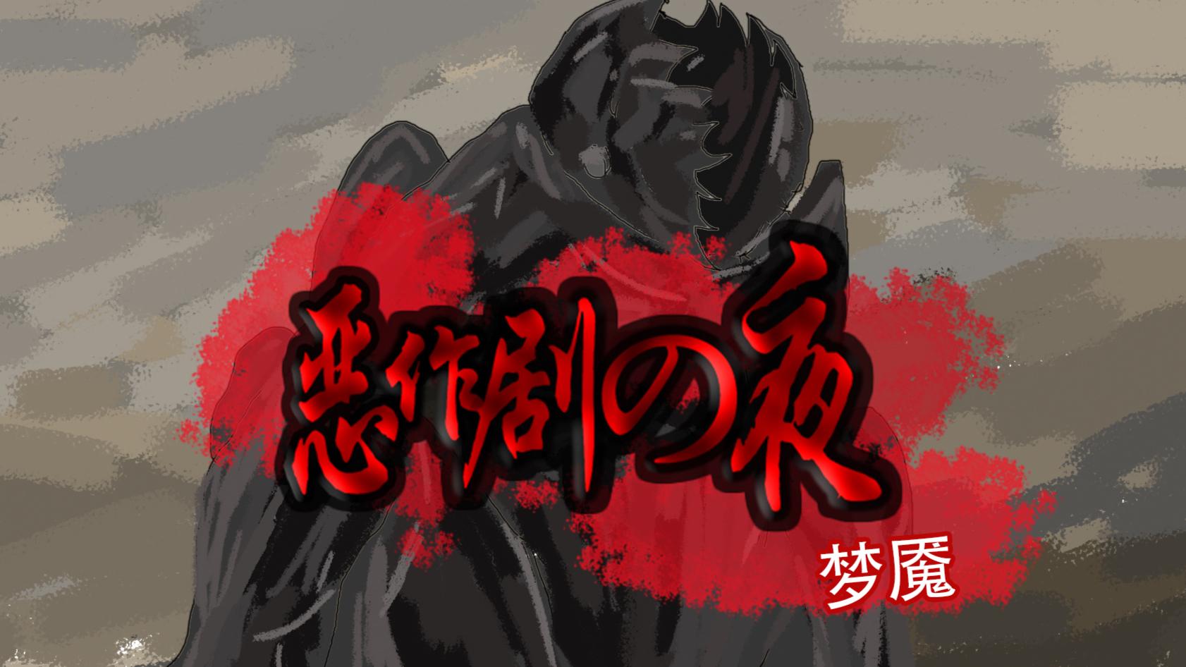 【恐怖动画】《恶作剧之夜:梦魇》