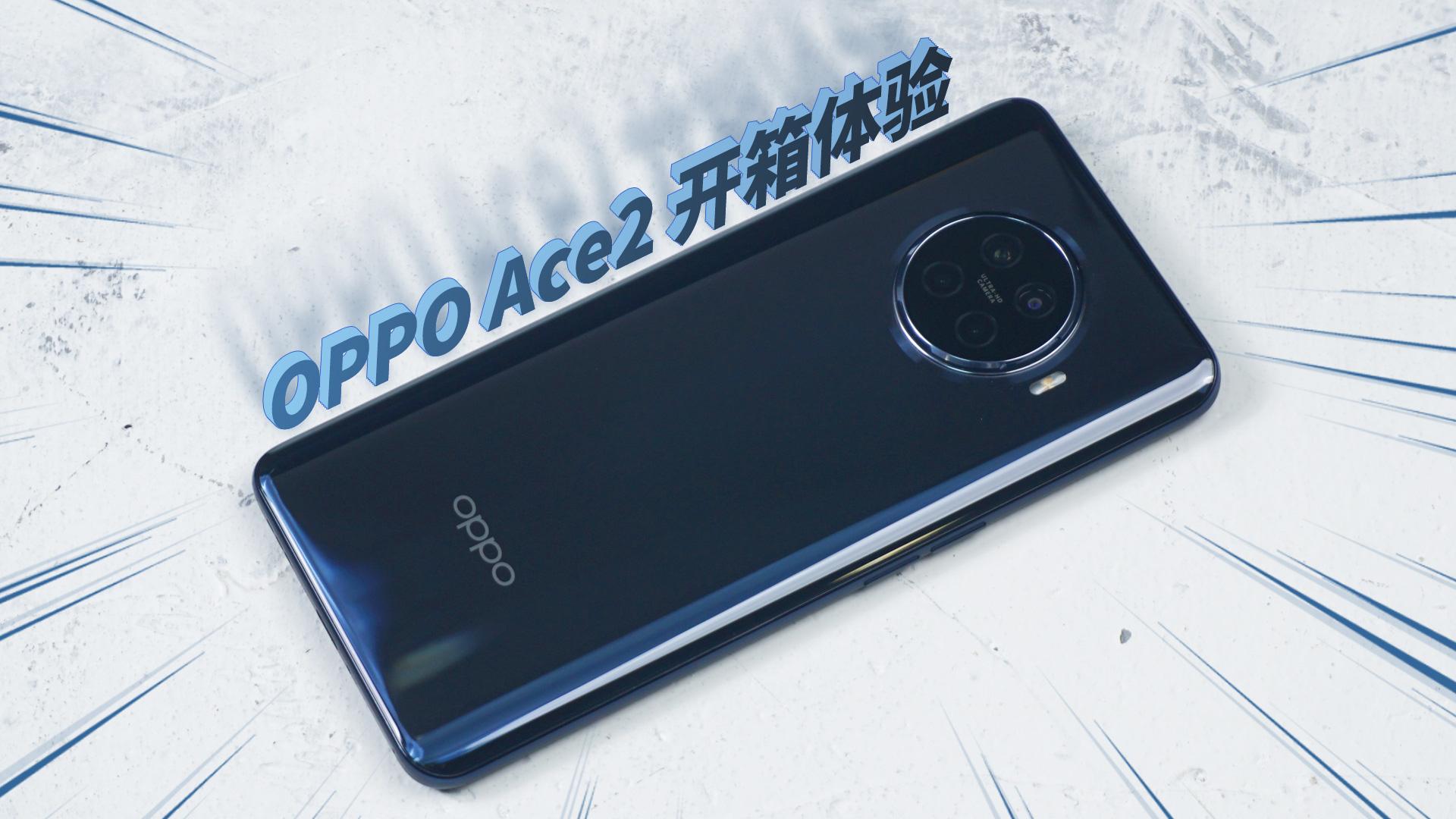 OPPO Ace2开箱:性能够强系统流畅/轻薄机身握持舒适