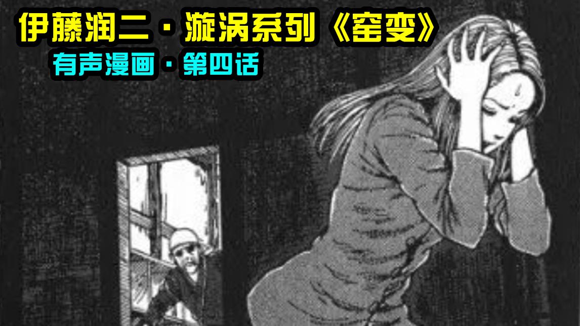 【漫色】代入感解说童年阴影,伊藤润二漩涡系列,第四话《窑变》