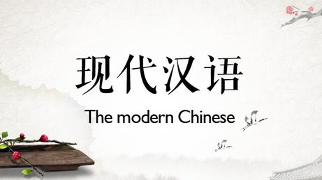 北京大学 现代汉语  主讲-沈阳【全87讲】