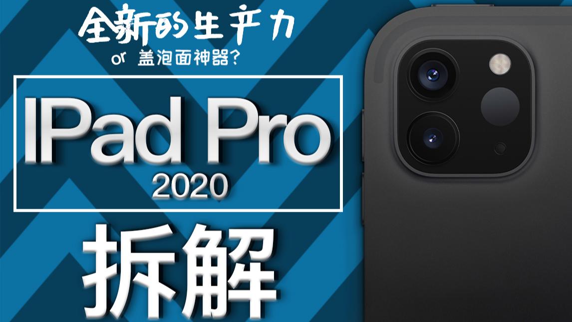 【蒋·拆解】新的生产力?盖泡面神器?-iPad Pro2020拆解