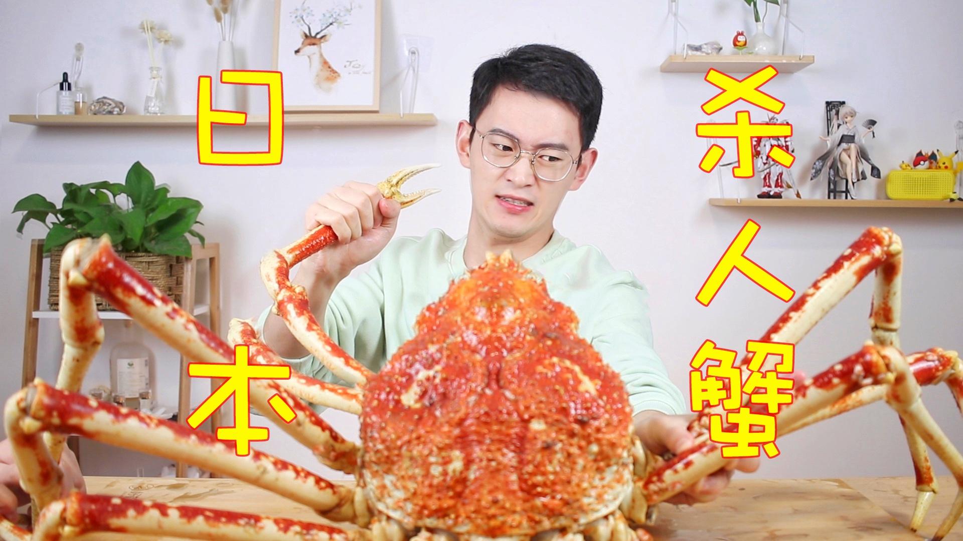 世界上最大的螃蟹,据说能杀人?我只关心它好不好吃
