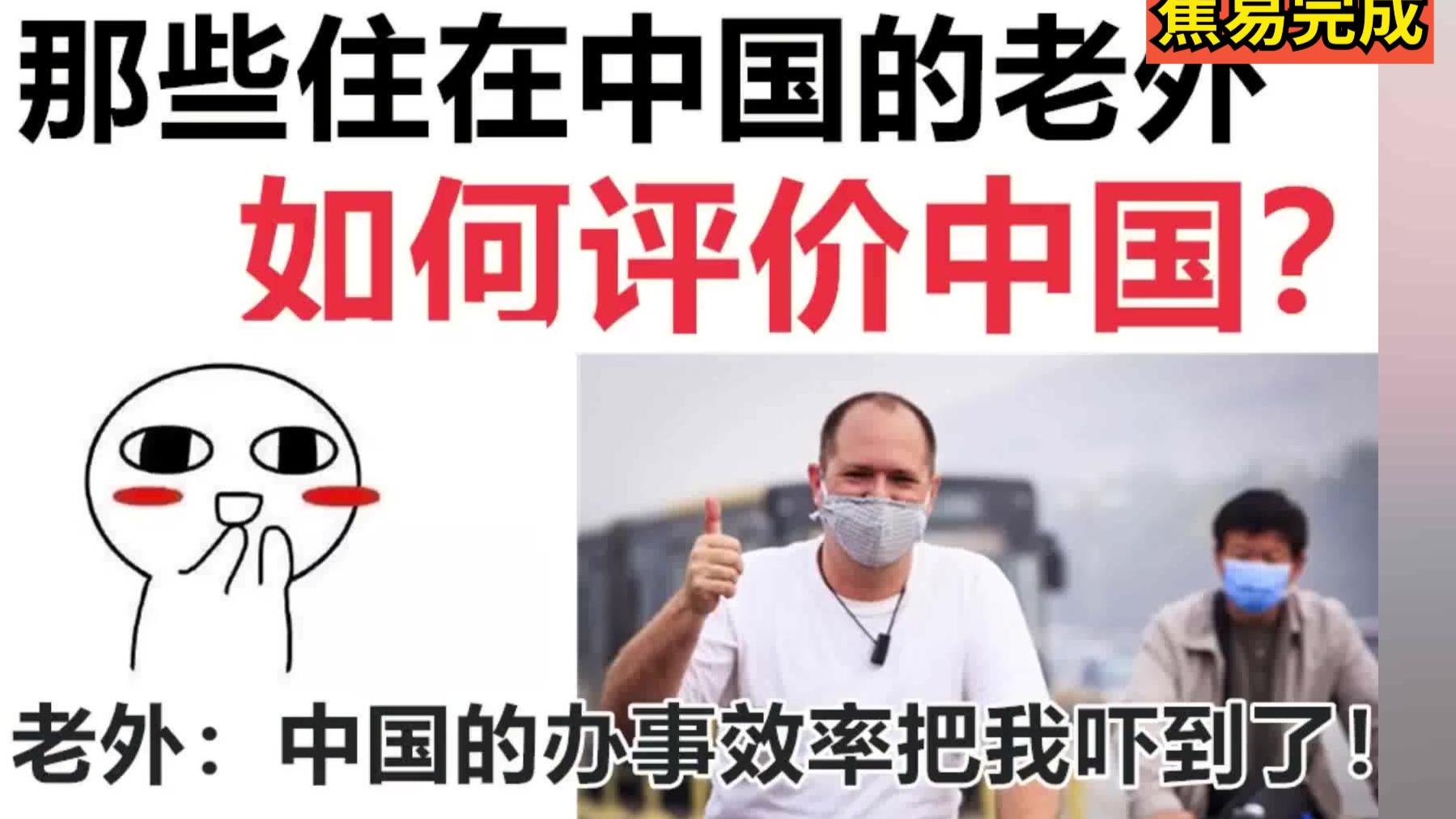 住在中国的老外,如何评价中国?老外:《中国的办事效率太吓人了!》