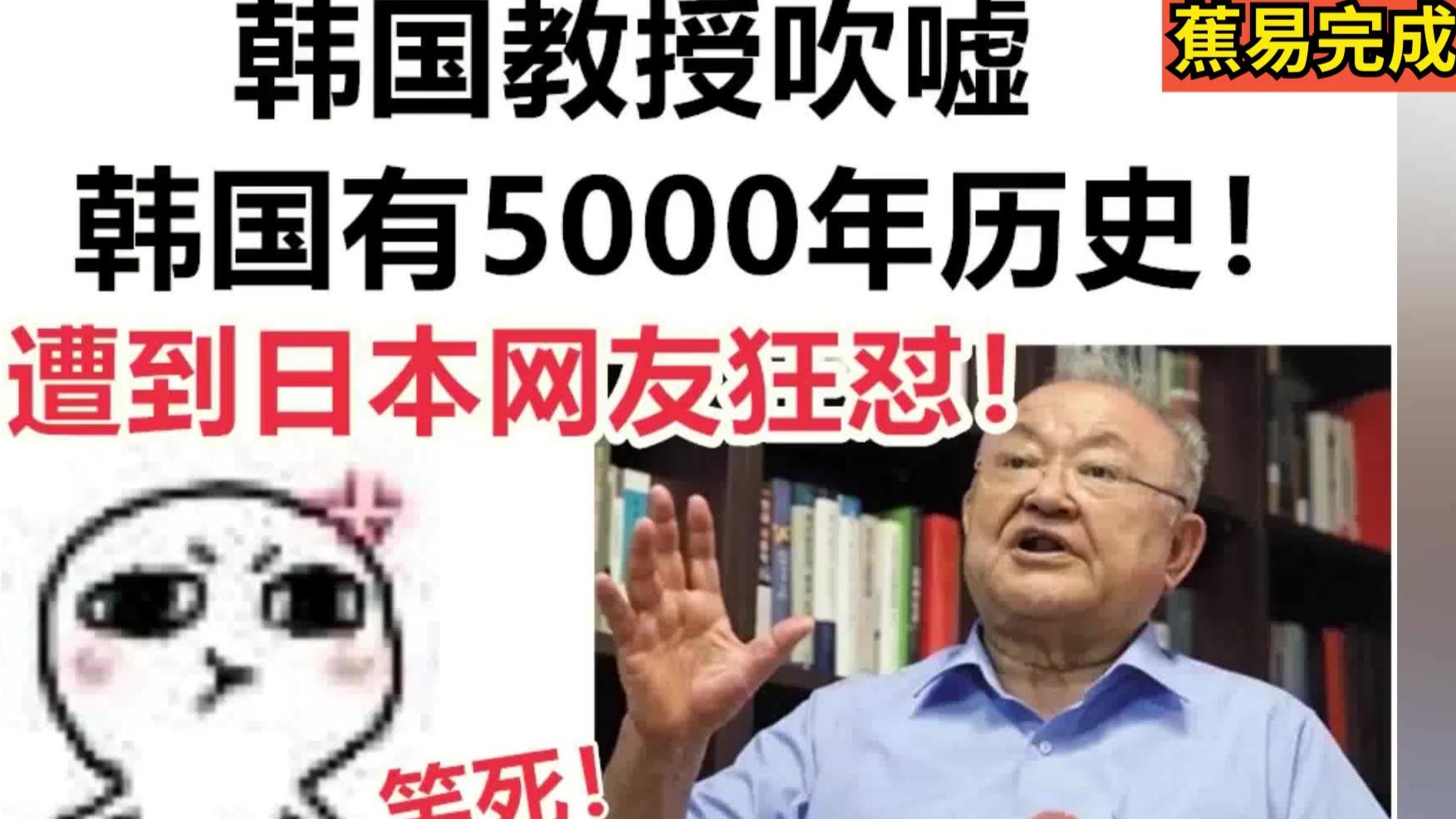 韩国教授吹嘘【韩国有5000年历史】,遭到《日本网友纷纷狂怼》!