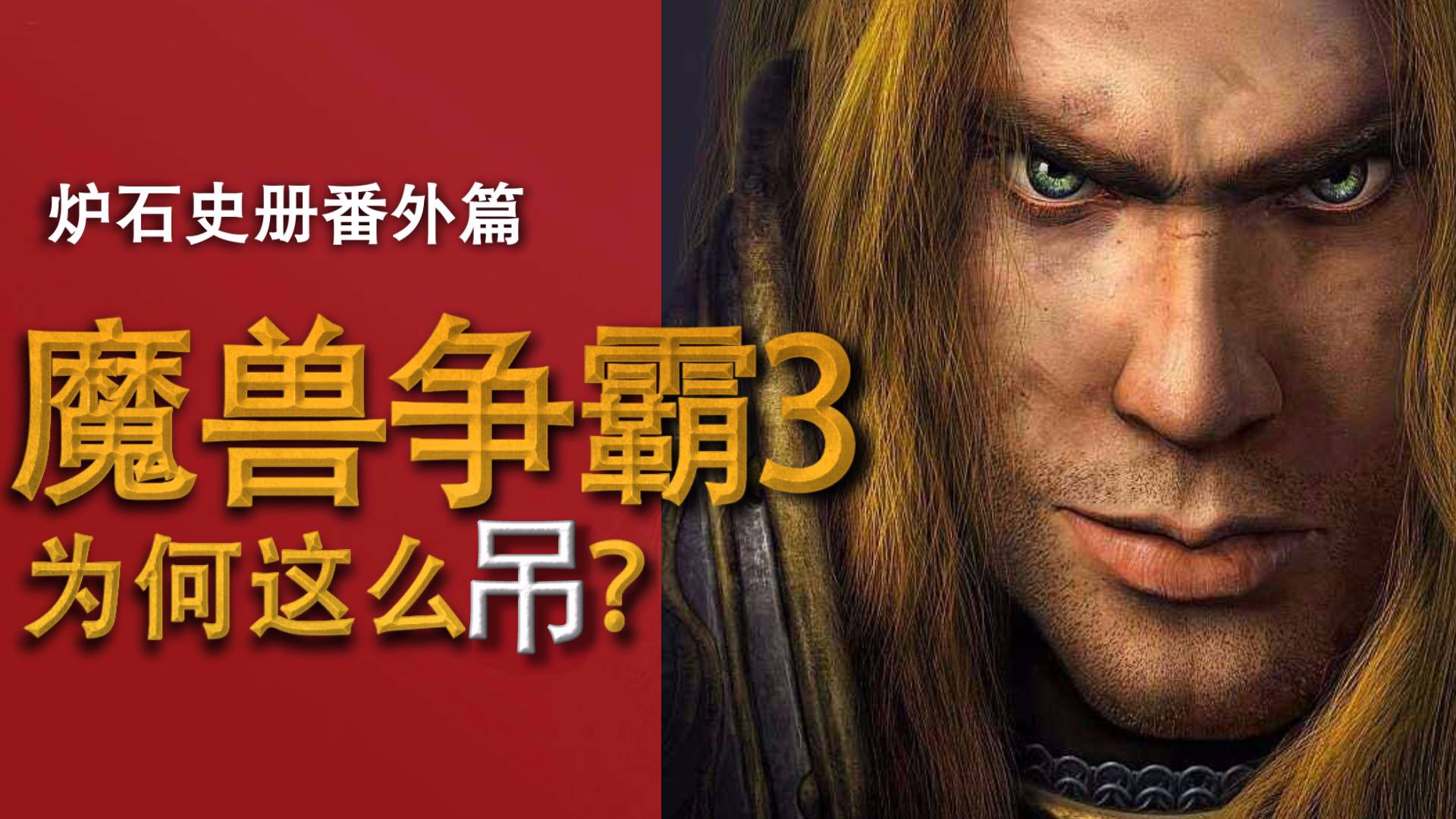 【炉石史册番外】魔兽争霸3的回忆:它为何能成为一个时代?