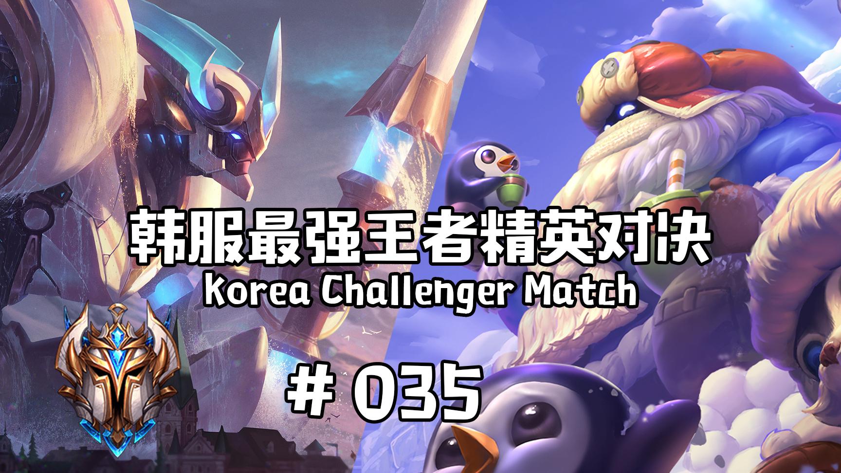 韩服最强王者精英对决 #035 丨起飞