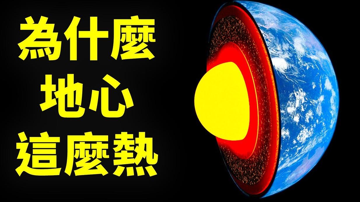 为什么地球的地心温度比太阳还要热?