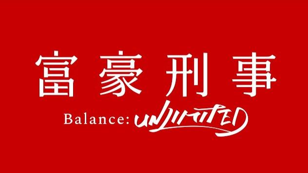 富豪刑警播放前特别节目Midokoro:UNLIMITED