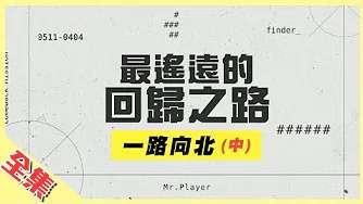 【综艺玩很大】 【第296集】【一路向北特别企划】20200411
