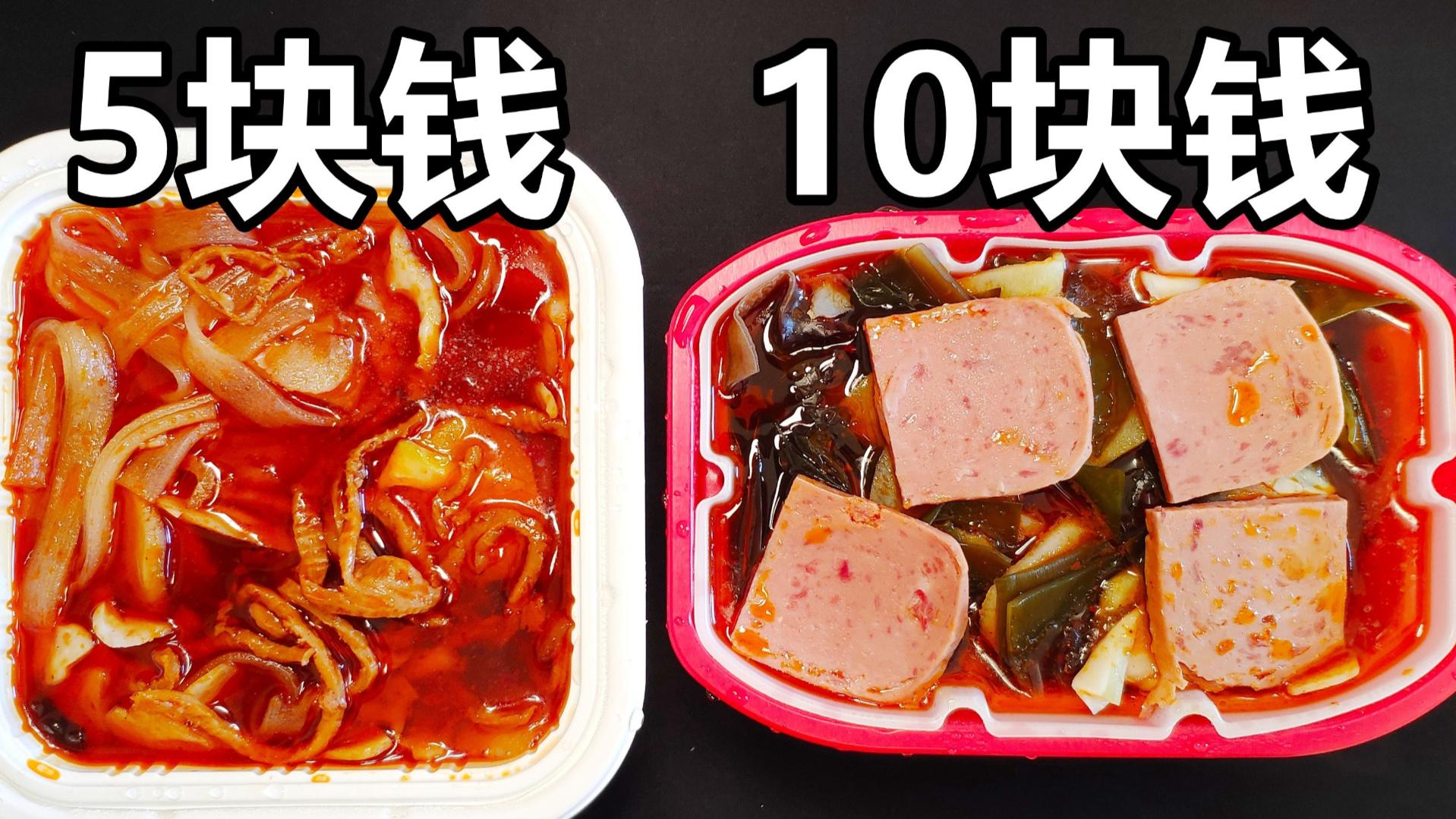 同样是自热火锅,5元一盒的和10元一盒的差距有多大?没想到便宜的反倒更好吃