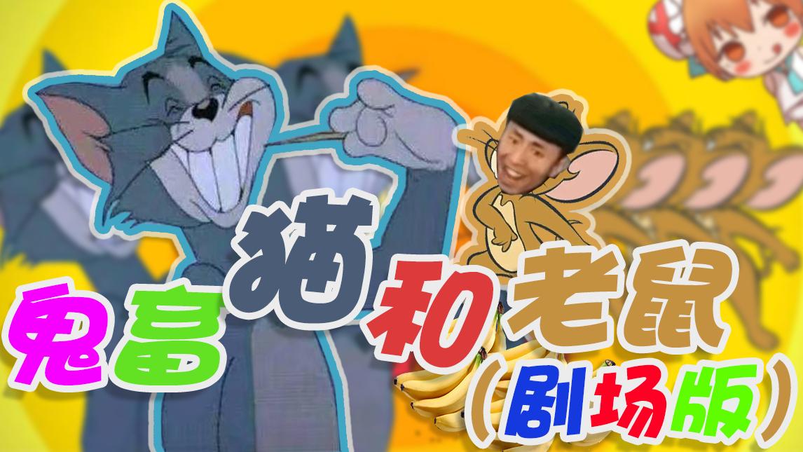 【文艺复兴】鬼畜猫和老鼠の剧场版(纪念吉恩·戴奇)
