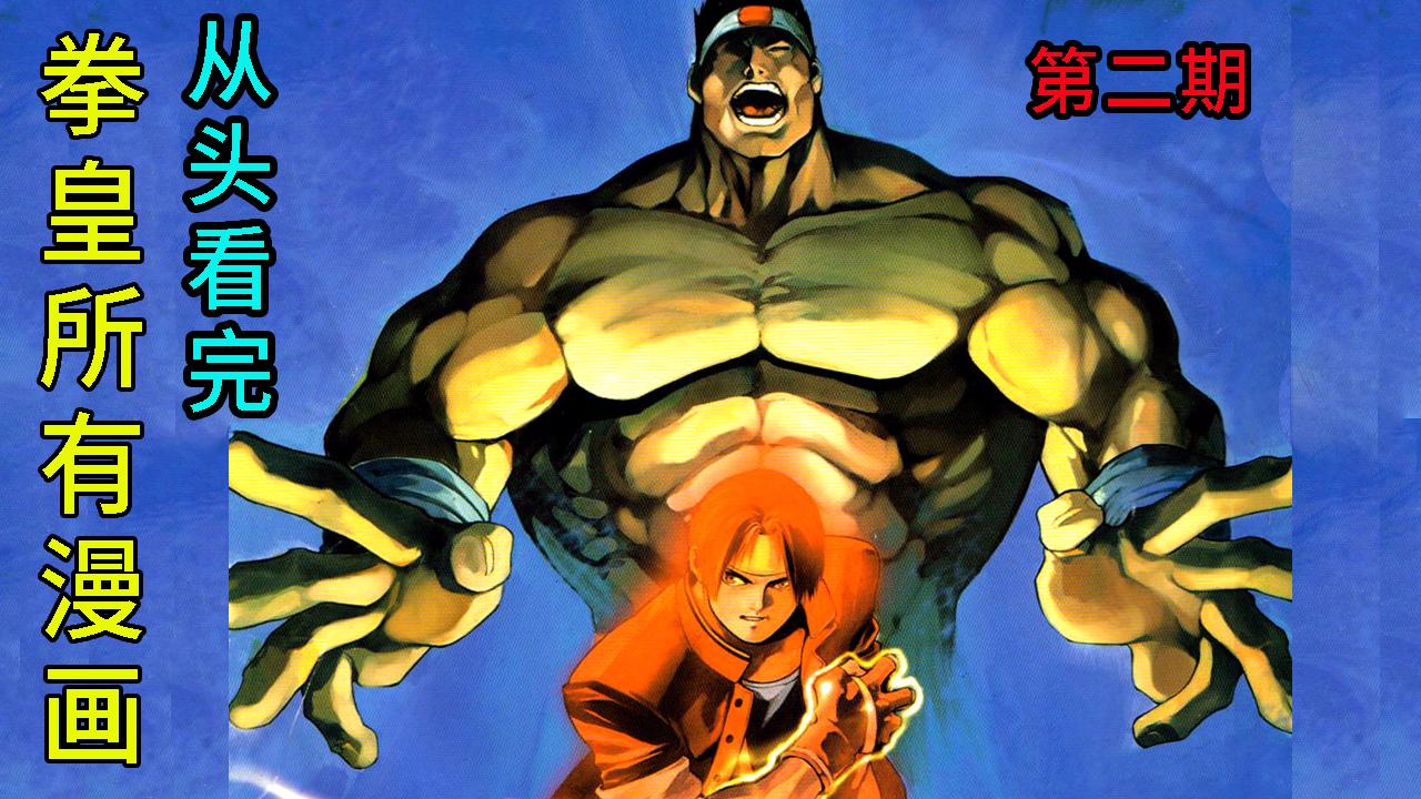 从头看完拳皇所有漫画第二期,日本队的相识,大门VS草薙京!
