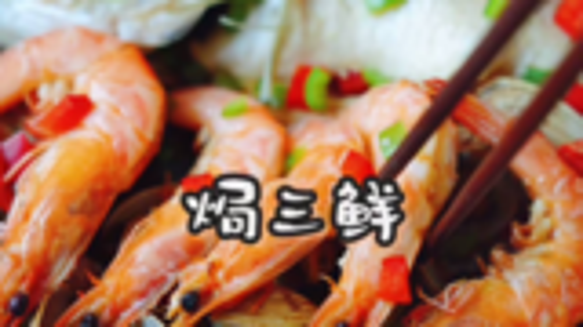 还原海鲜本味!焖出来的海鲜才是正确打开方式