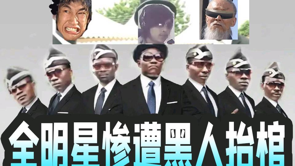 【全明星】全明星惨遭黑人抬棺