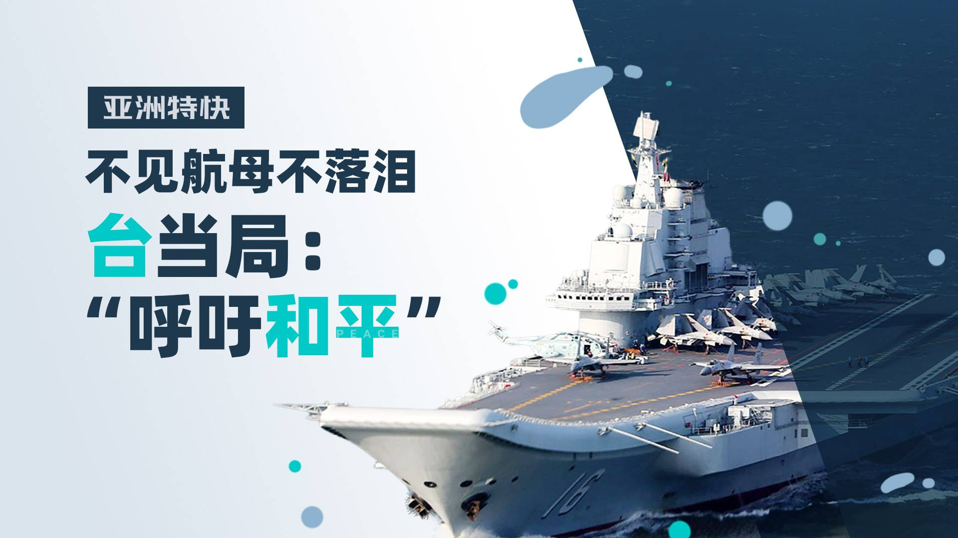"""亚洲特快:不见航母不落泪 台当局:""""呼 吁 和 平"""""""