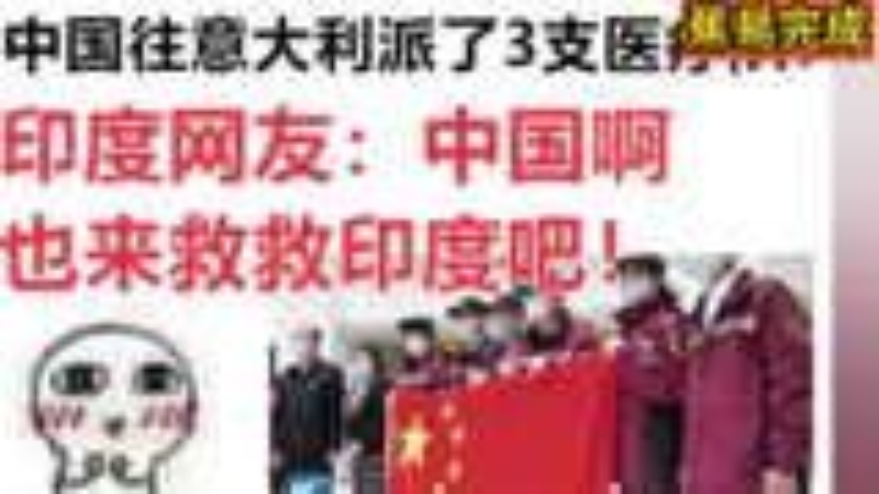 看到中国向意大利派出医疗队!印度网友:【中国啊,也救救印度吧】!