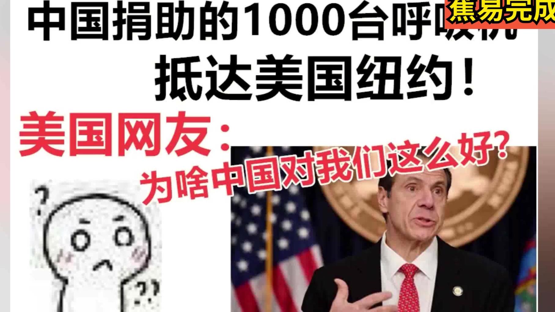中国给美国捐了1000台呼吸机,美国网友:【为啥中国对美国这么好】?