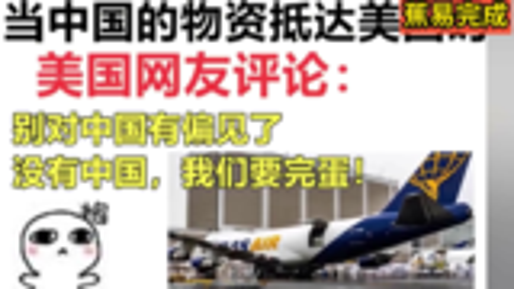 美国网友评论:别对中国有偏见了!【没有中国,我们要完蛋!】