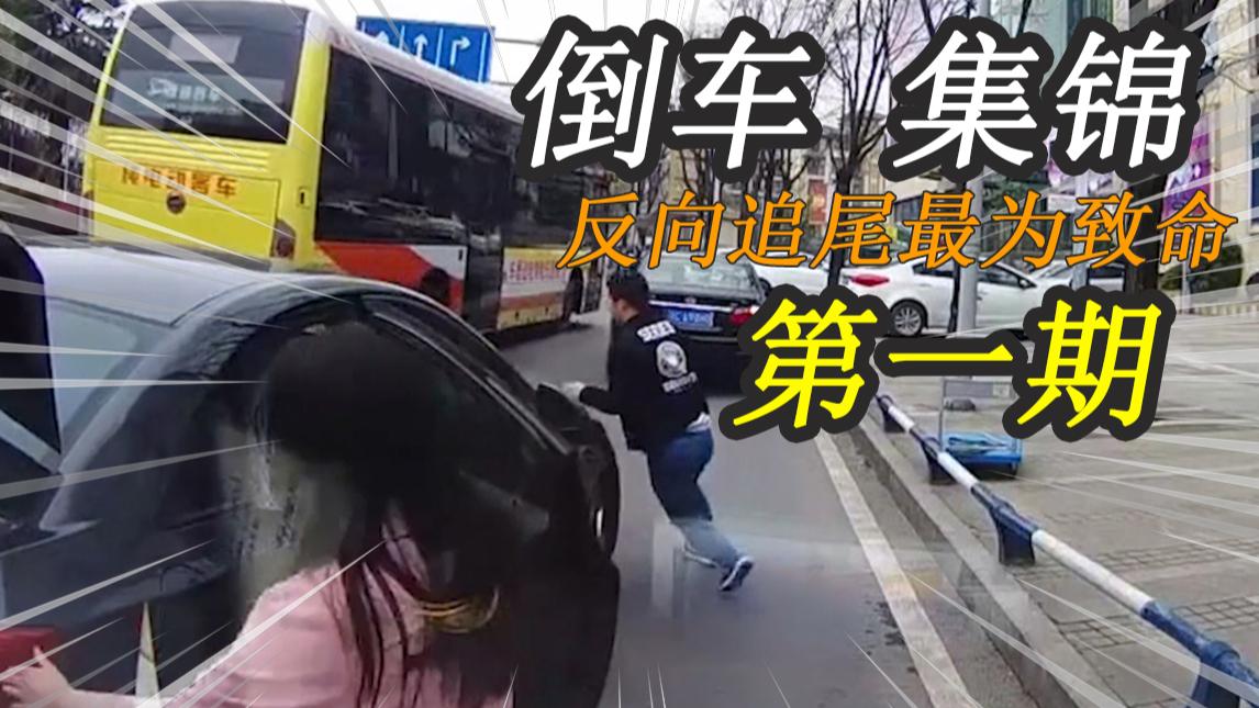 【车祸集锦小Z】倒车集锦第一期,反向追尾最为致命