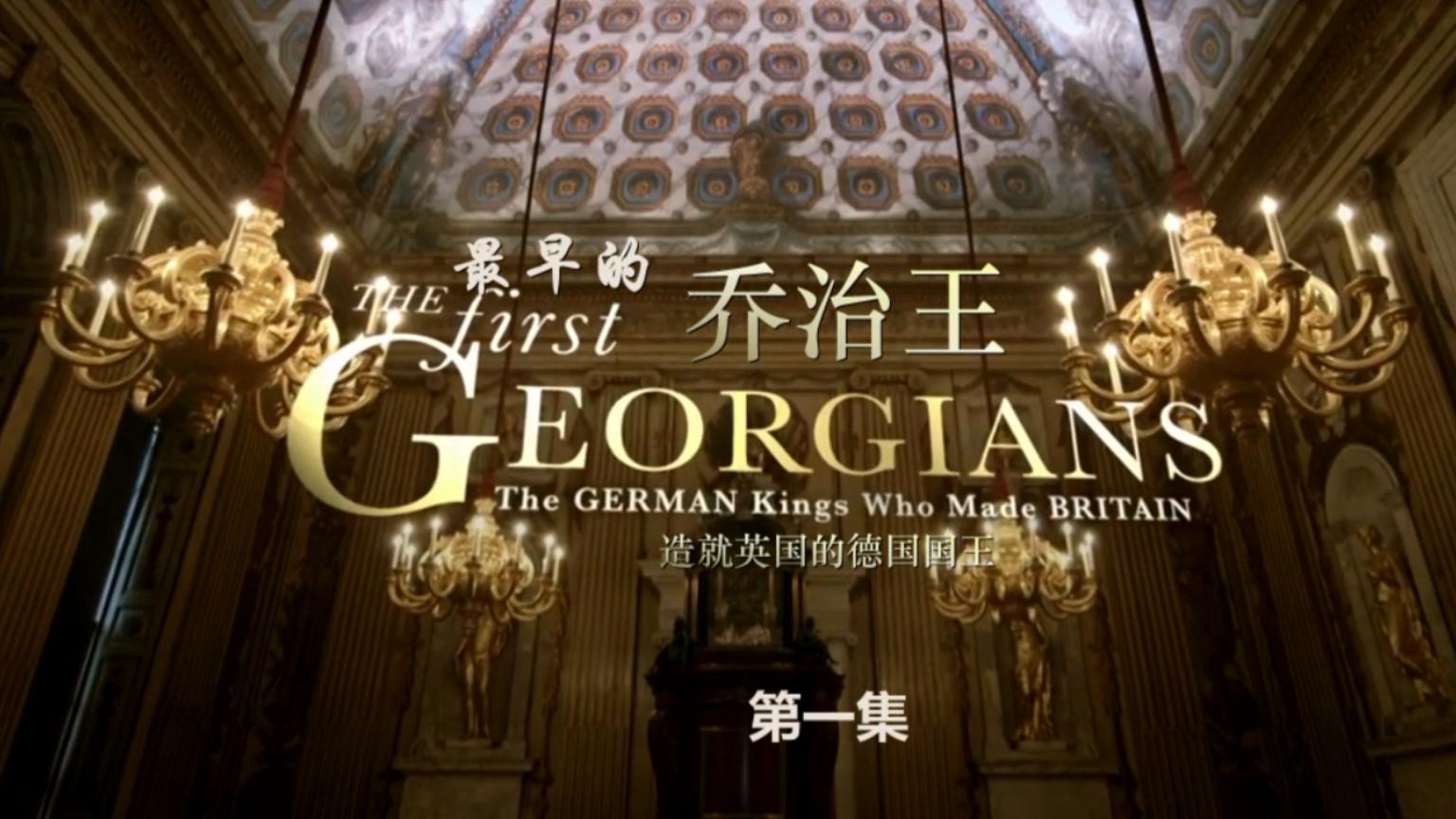 【纪录片】最早的乔治王:造就英国的德国国王 三集全【中英双语特效字幕】【冰冰字幕组】