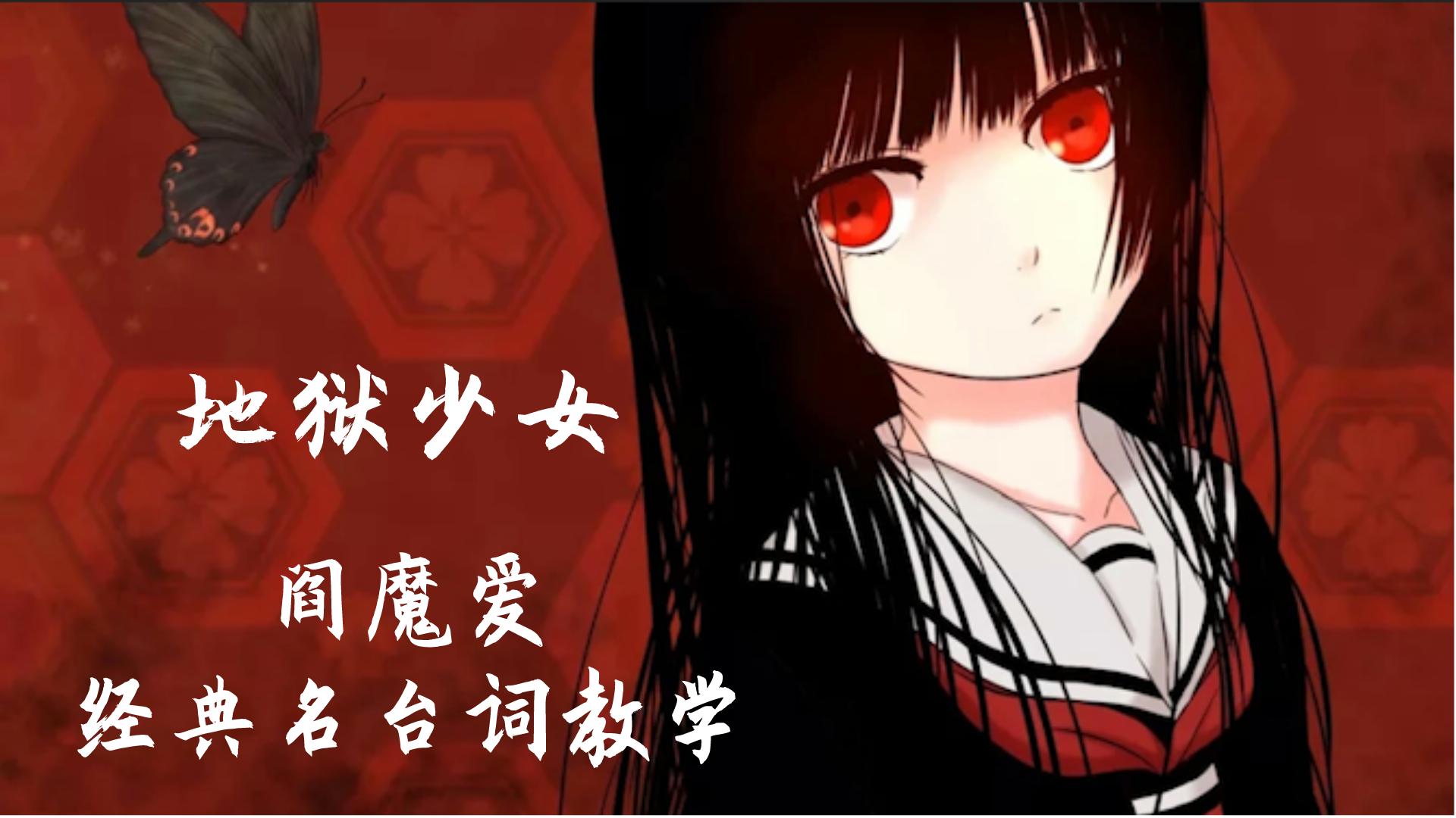 【跟着阎魔爱零基础学日语】—地狱少女名台词教学