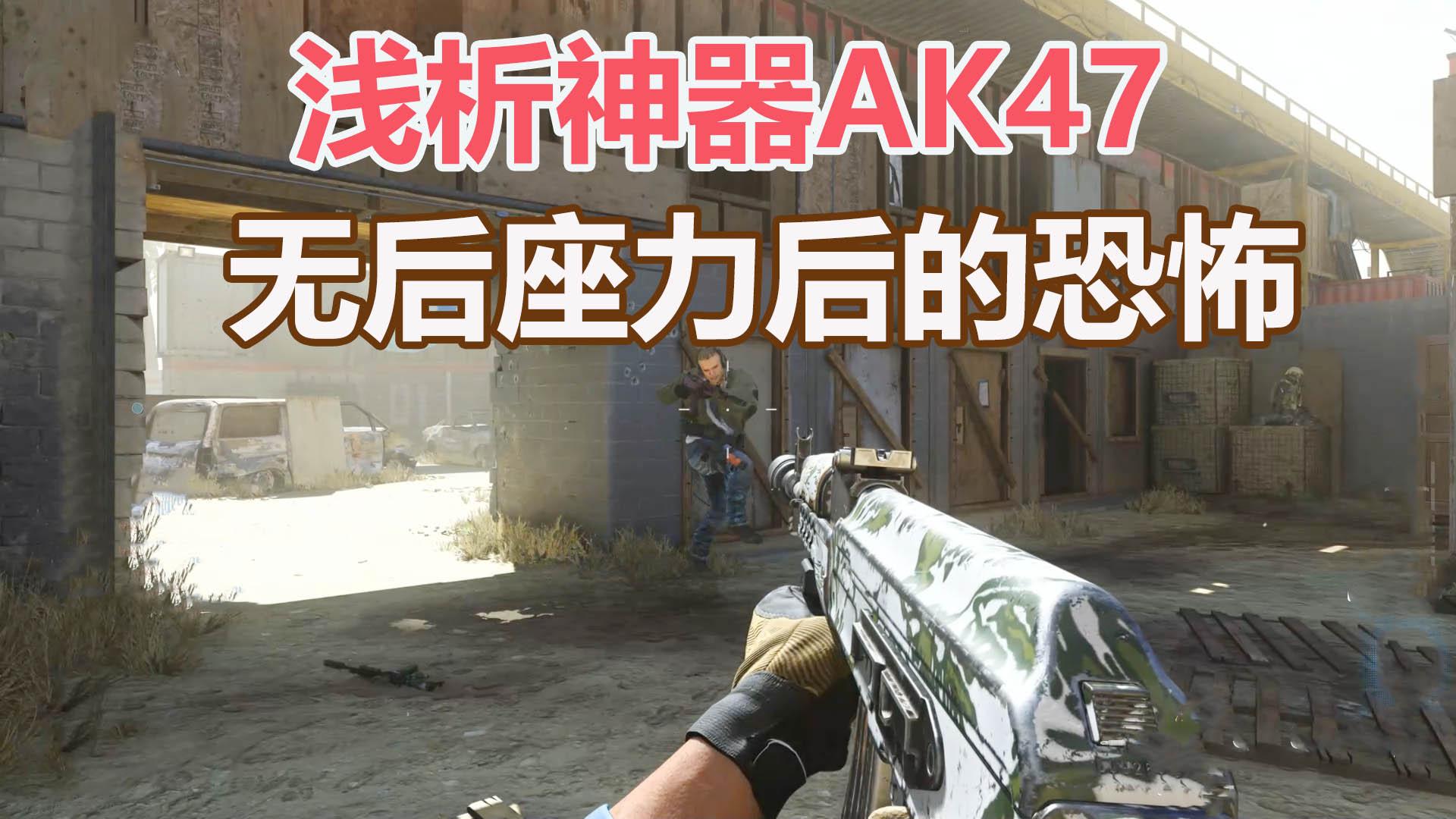 使命召唤16:浅析神器AK47的搭配方式,实战演示无后座力后的恐怖