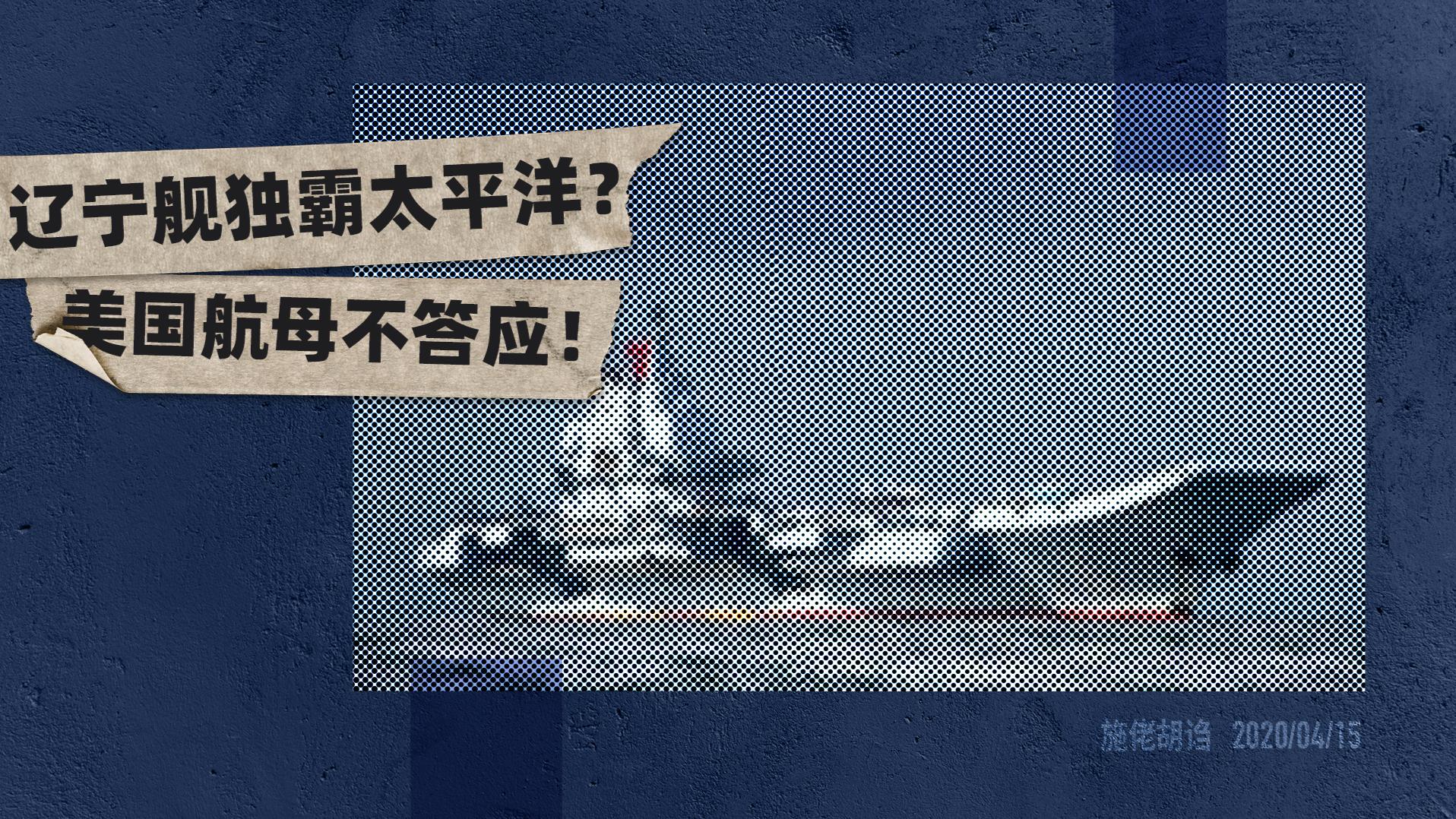 施佬胡诌:辽宁舰独霸太平洋?美国航母不答应!