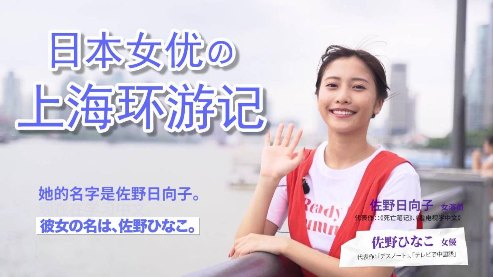 住在南京的日本导演,与日本女优佐野日向子的上海游记