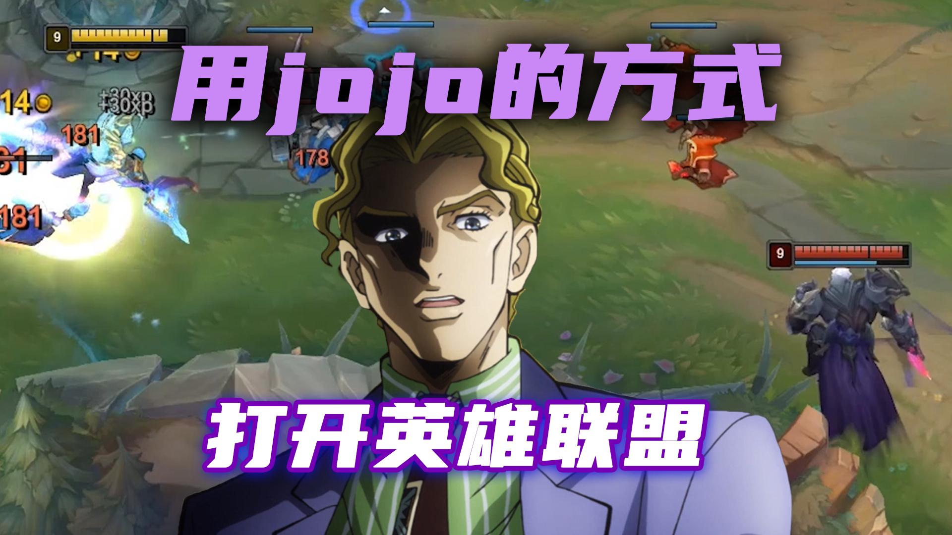 用JOJO的方式玩英雄联盟,当吉良吉影玩锐雯上单并被对面疯狂越塔