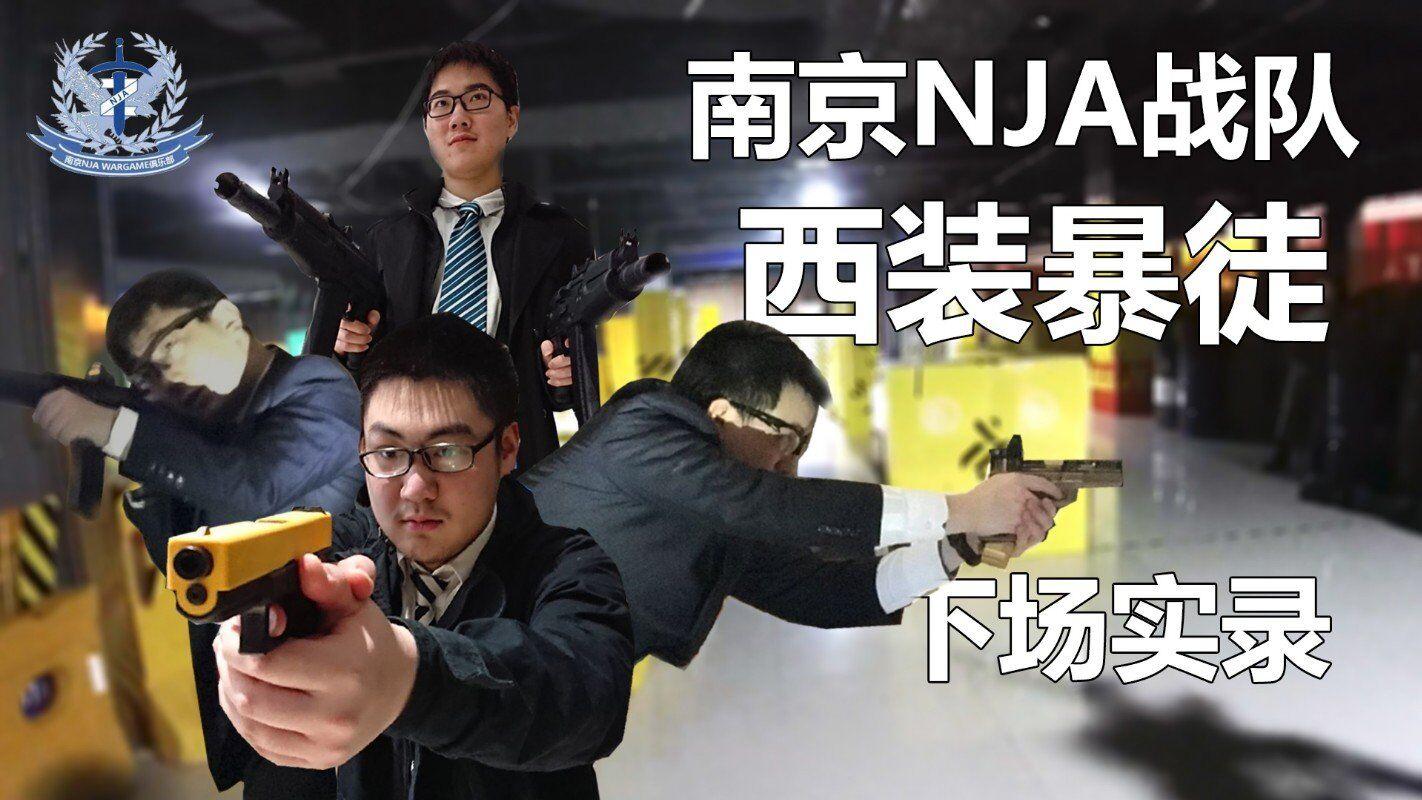[Wargame]NJA战队西装暴徒下场实录[穿的越整齐战斗力越强!]