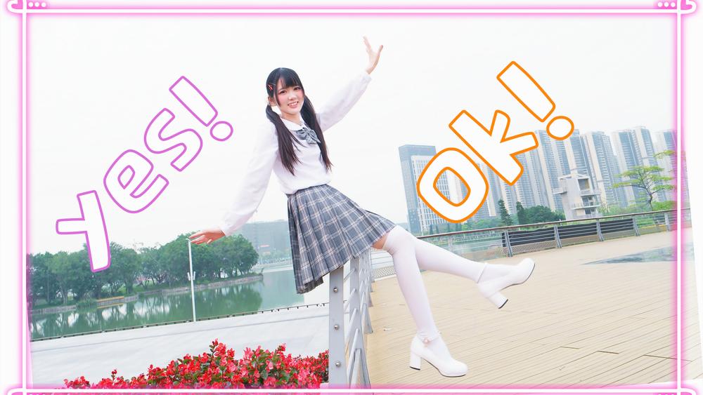 【YIYO☆】白色双马尾的YES!OK!( ゝω·)☆