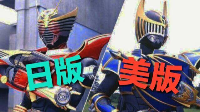 [龙骑日美版变身对比]第二弹 铁兵 利刃