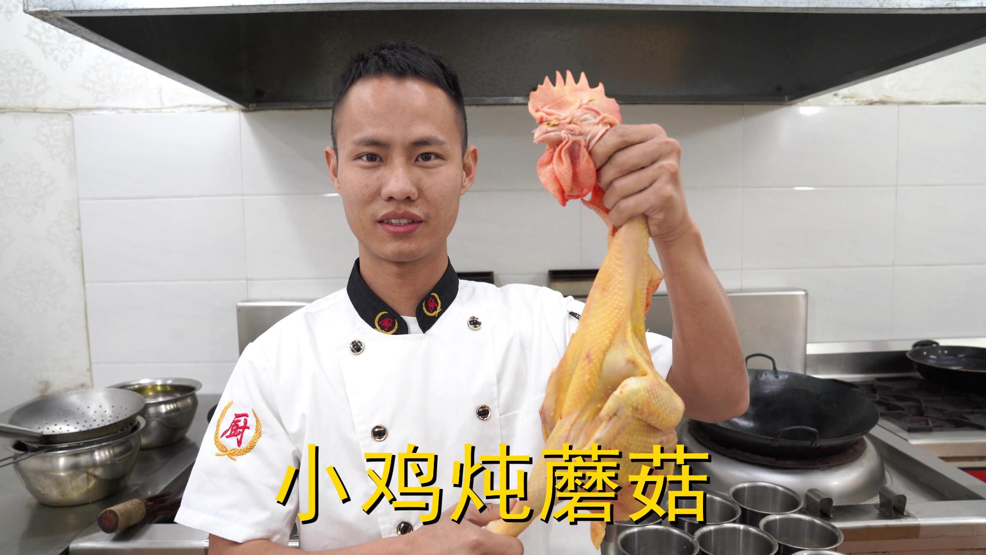 """厨师长教你:""""小鸡炖蘑菇""""的家常做法,汤鲜肉美味,先收藏起来"""