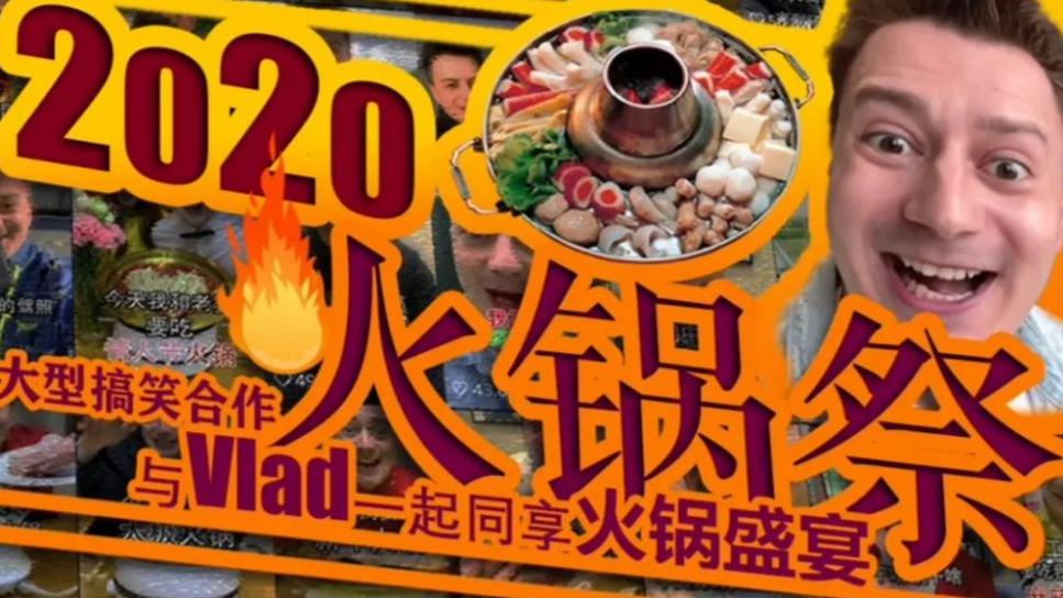 2020火锅祭 · 先の組