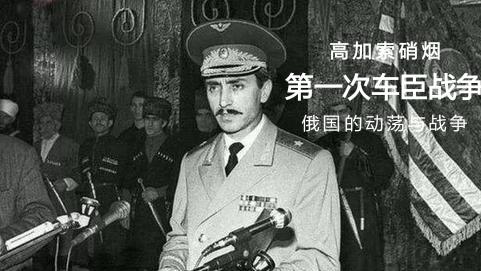 高加索硝烟-第一次车臣战争