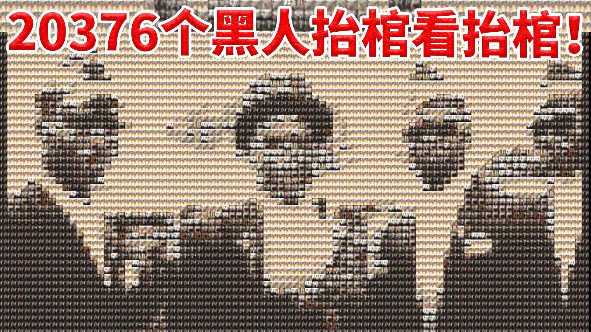 【专  业  户】用20736个黑人抬棺看黑人抬棺!