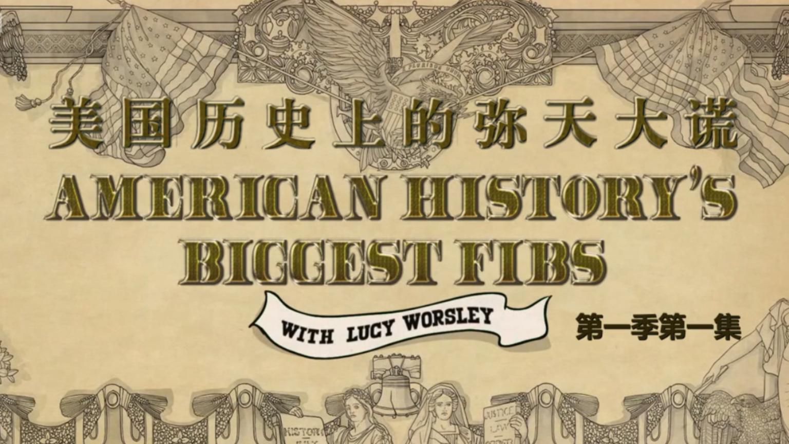 【纪录片】美国历史上的弥天大谎 三集全【中英双语特效字幕】【冰冰字幕组】
