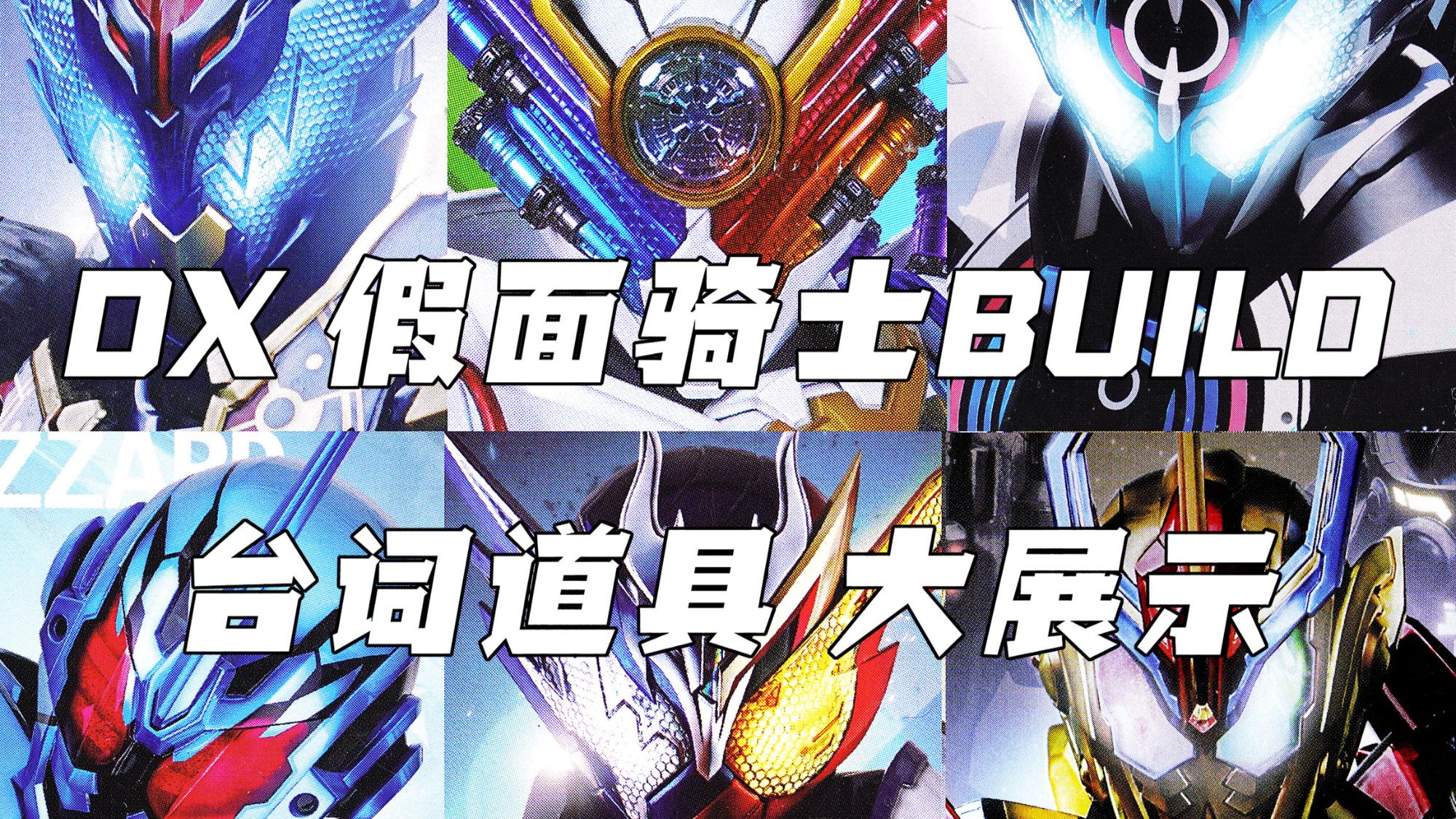 DX 假面骑士BUILD 台词道具 大展示
